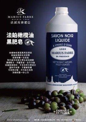 法鉑 橄欖油黑肥皂 1000ml【MF002】