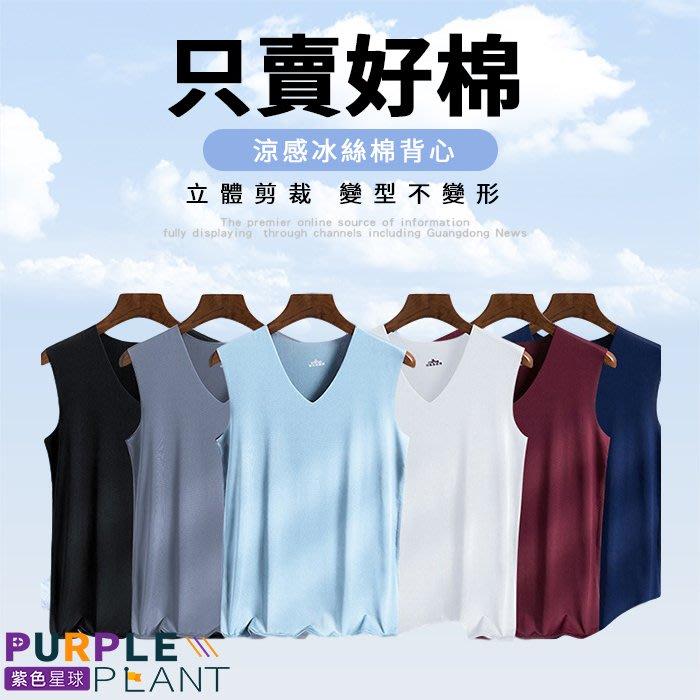 【紫色星球】無袖背心 高彈性 貼身版型 透氣涼感冰絲棉 背心【T0003】V領背心 素面背心 男內衣 大尺碼 M-5XL