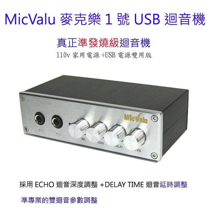 MicValu麥克樂1號USB迴音機真正準發燒級卡拉OK機110v+USB電源雙用+up566麥克風x1送166音效