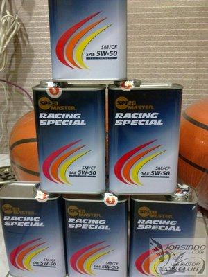 日本進口最新效期SPEED MASTER速馬力彩虹罐 5W50 Racing Special 頂級酯類全合成機油1公升 新北市