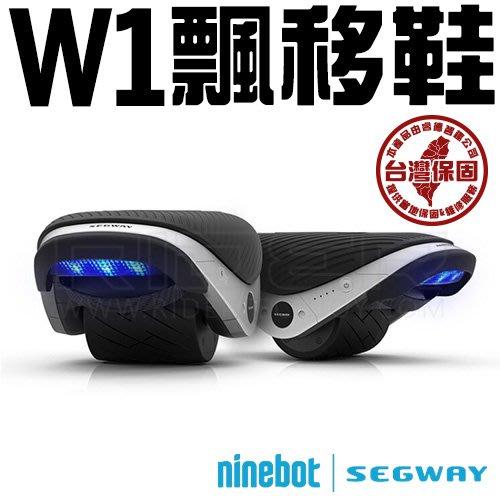 納恩博 W1 電動飄移鞋 懸浮鞋 平衡輪 SEGWAY-NINEBOT W1 HOVERSHOES