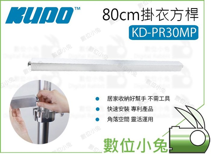 數位小兔【Kupo KD-PR30MP 80cm掛衣方桿】展示架 快速安裝 配件 掛衣桿 衣架