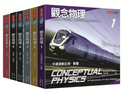 *小貝比的家*觀念物理1-6套書