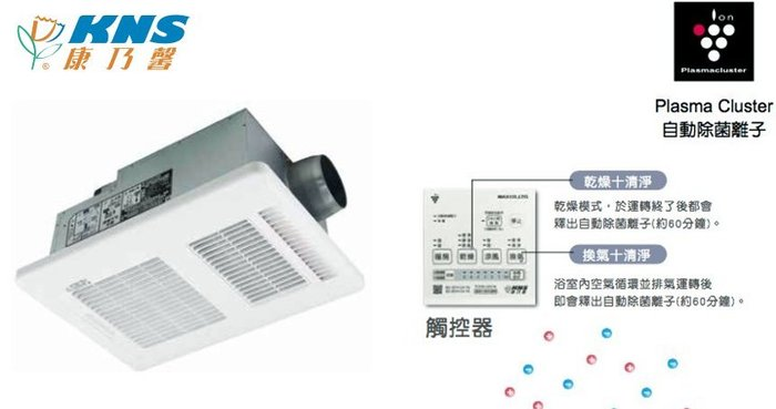【 達人水電廣場】康乃馨 BS-161H-CX-YS (TYPE1) 110V 浴室 暖風機 浴室乾燥機