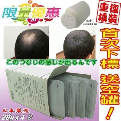纖維造髮【補充包4入全新盒裝拆售】日本製髮絲 植物纖維 瞬間增髮『首次下標送空罐』 (黑色、深咖啡色 可混購)