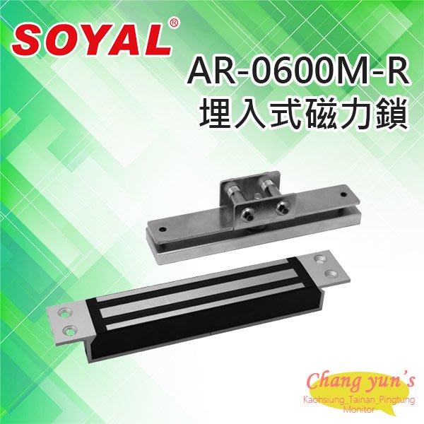 高雄/台南/屏東門禁 SOYAL AR-0600M-R 嵌入式 磁力鎖 鎖具