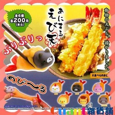 ∮Quant雜貨舖∮┌日本扭蛋┐YELL 捏捏動物造型炸蝦 全6款