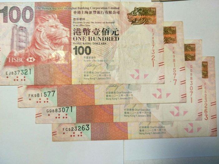 香港壹佰圓=流通品=單張=匯豐