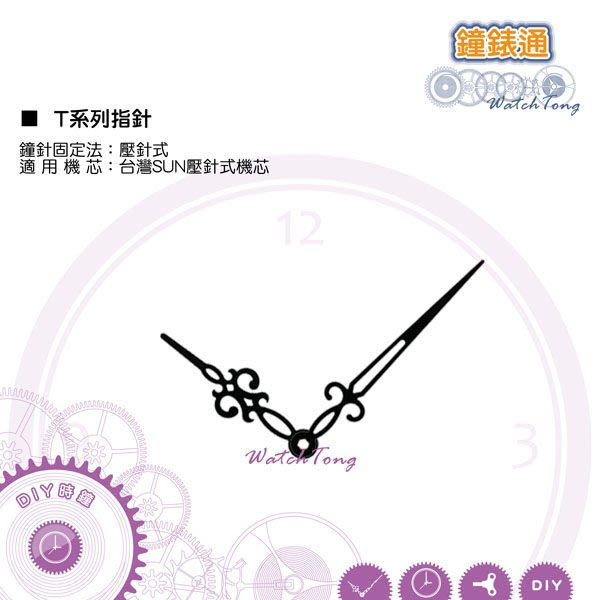 【鐘錶通】T系列鐘針 T101071B / 相容台灣SUN壓針式機芯