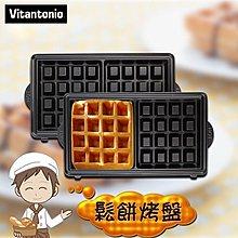 【日本Vitantonio 】鬆餅烤盤/PVWH10WF