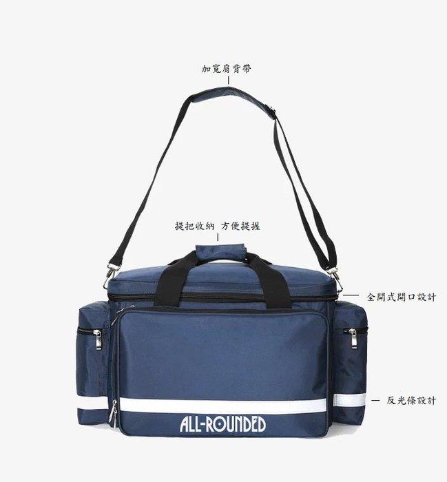 [防護袋] ALL-ROUNDED專業型運動防護袋 運動防護包 運動傷害防護袋 防護員隨隊防護袋