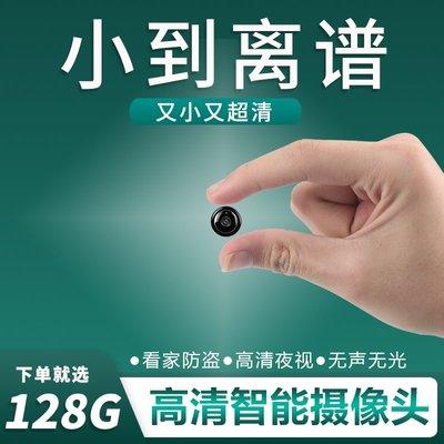 相機攝像機攝影機監控器攝像頭迷你家用遠程網絡小型孔微型形微行針錄像紐扣便攜隨身手機錄音筆運動相機