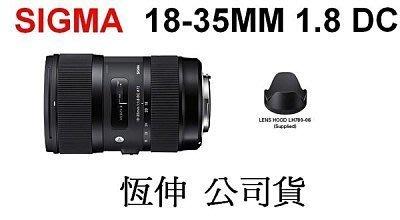 *大元˙台南*【三年保固】 SIGMA 18-35mm F1.8 DC HSM Art  超大恆定光圈 恆伸公司貨