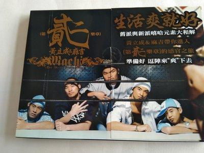 【鳳姐嚴選二手唱片】 黃立成&麻吉 第貳樂章 有紙盒+側標