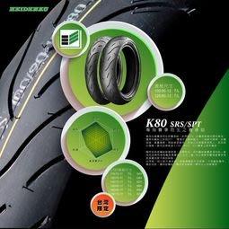 勁輪車業 HEIDENAU(德國海德瑙輪胎) K80 SR SRS 300-10完工價