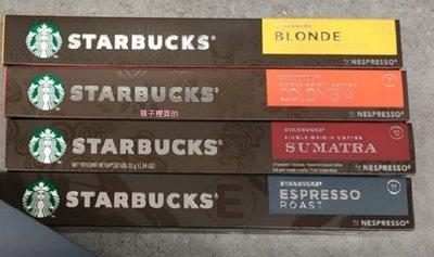 【現貨】  星巴克 咖啡膠囊 (10顆/盒) Nespresso規格  七種口味