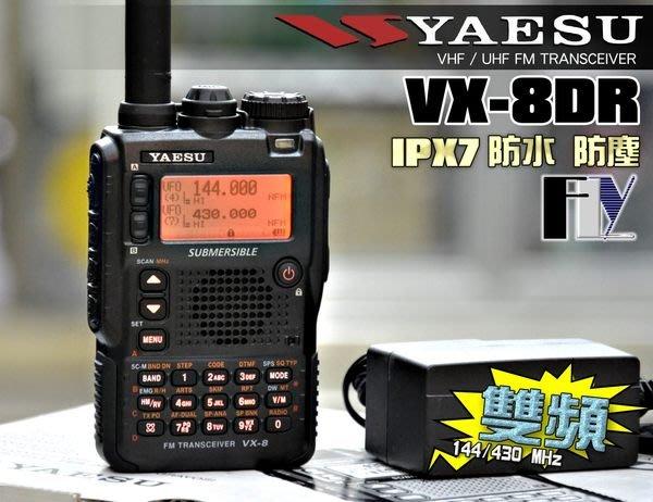 《飛翔無線3C》YAESU VX-8DR VHF UHF 雙頻對講機 雙顯雙收 IPX7 防水 防塵 抗摔