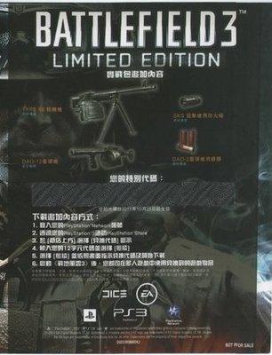 [哈GAME族]外面買不到 PS3 戰地風雲3 實戰包 序號卡 線上傳序號免運 絕版商品