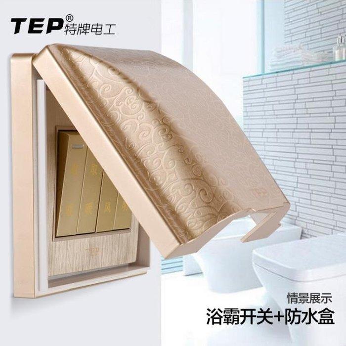 TEP86型墻壁開關插座香檳金防濺防水盒罩浴室衛生間塑料面蓋雕花