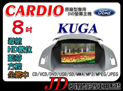 【JD 新北 桃園】CARDIO FORD KUGA 福特 DVD/USB/HD數位/導航/藍芽 8吋專用觸控螢幕主機。