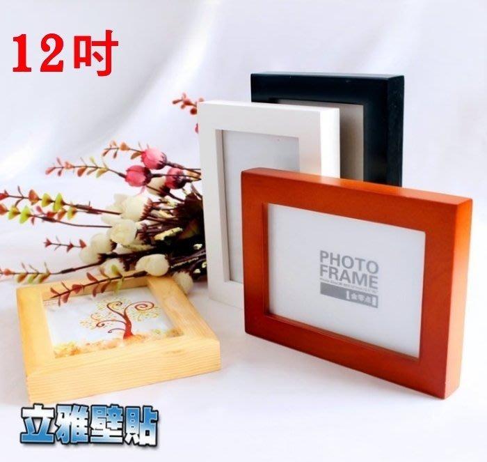 【立雅壁貼】高品質 實木相框 8x12《12吋相框》