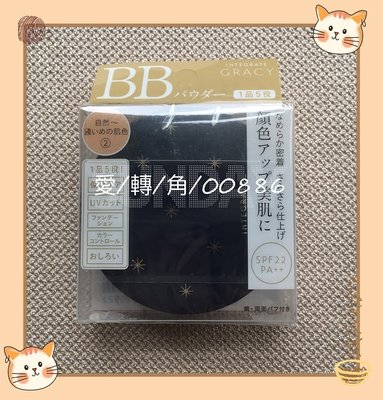 日本限定 資生堂開架 Integrate Gracy 意境美肌BB定妝粉餅 SPF22 PA++ (8g)