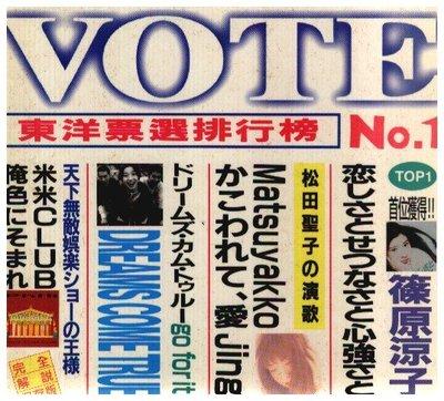 新尚唱片/ 東洋票選排行榜 VOTE 二手品-890