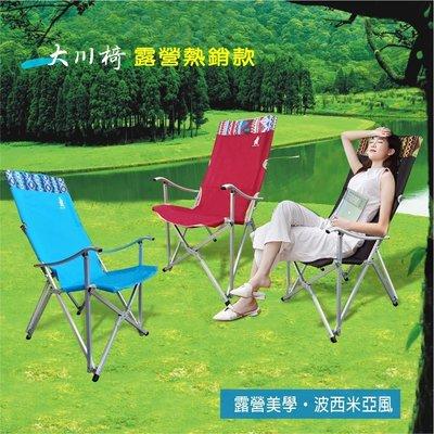 波西尼亞風大川椅 露營大川椅 折疊椅 露營必備 台灣現貨 扶手椅 露營椅