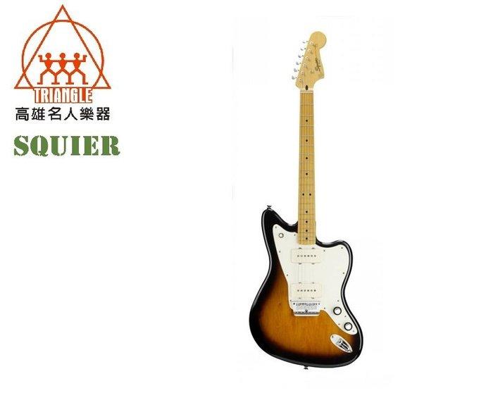 【名人樂器】SQUIER VINTAGE MODIFIED JAZZMASTER 全新庫存印尼廠 特惠出清 電吉他