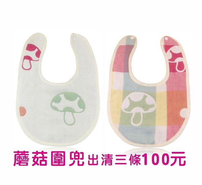 🔥 出清 三條100 🔥 七彩棉 蘑菇 圍兜 圍嘴 純棉 六層紗布高密度 安全釦 寶寶 口水巾 嬰兒 新生兒 現貨
