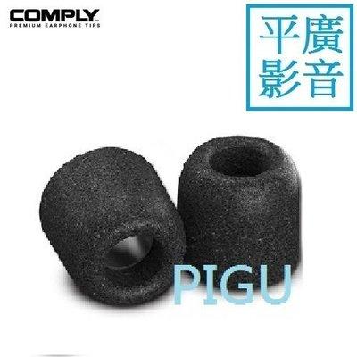 平廣 COMPLY T100 T-100 1對 海綿耳塞 記憶耳塞 正台灣公司貨 海綿 耳塞 散裝 M號 適機種威士頓