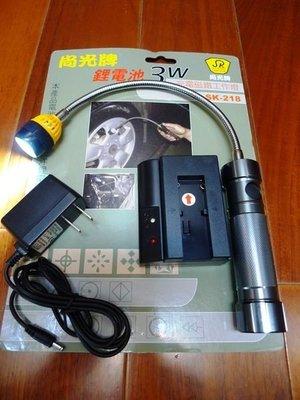 (來電999)附發票 尚光牌  專業LED工作燈 磁吸工作燈 蛇燈 手電筒3W  鋰電池充電式  SK-218(新型