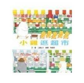 【大衛】小魯寶寶書:小雞逛超市