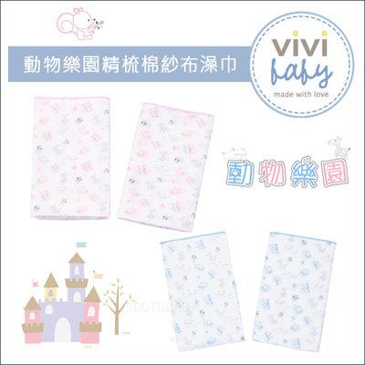 台灣ViVibaby➤動物樂園精梳棉紗布澡巾30X50cm(粉/藍) 2入組BE036✿蟲寶寶✿
