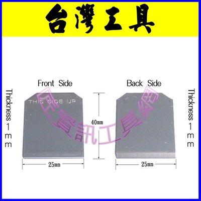 【匠資訊工具網】刨刀刀片(一組5入) 適用於攜帶型迷你木工刨刀