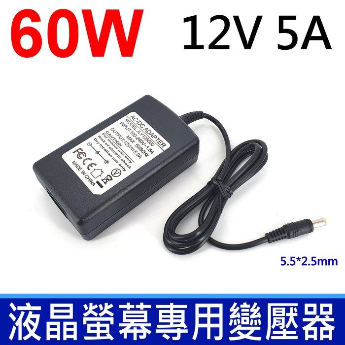 液晶螢幕專用 60W 12V 5A 原廠規格 變壓器 充電器 電源線 充電線 適用 ASUS ACER 優派 液晶螢幕