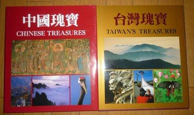 台灣瑰寶+中國瑰寶二本書