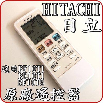 《RF10T1》HITACHI 日立 原廠遙控器【適用 RAS-71HK1 RAS-22HK RAS-28HK】 台北市