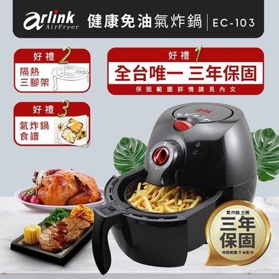 $柯柯嚴選$Arlink EC-103(含稅)