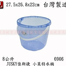 【現貨商】佳斯捷JUSKU 藍色 小萊特水桶 8L 6906 塑膠桶 儲水桶 手提桶 置物桶 手提桶 洗車水桶 釣魚水桶