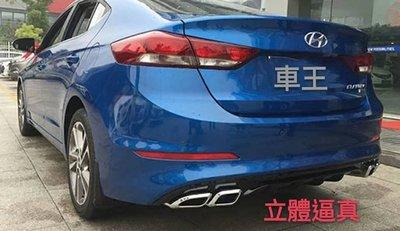 【車王汽車精品百貨】現代 Hyundai Super Elantra 四出尾管 大包 小包 後包圍 後下巴 後保桿