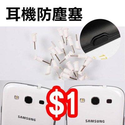 安卓 HTC 三星 小米 索尼 矽膠手機數據線防塵塞 耳機防塵塞 手機 73 1