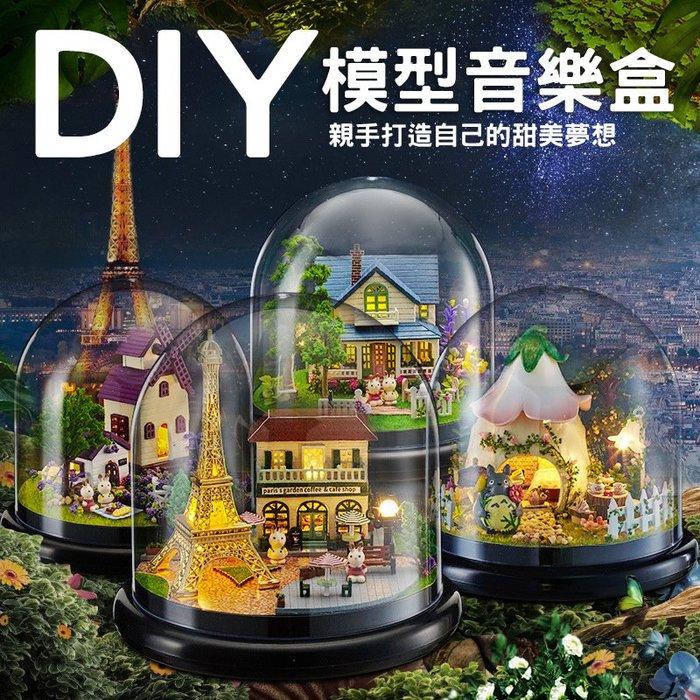 ⭐星星小舖⭐台灣出貨 DIY音樂盒 手工模型音樂盒 DIY 手工藝品 透明罩音樂盒