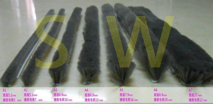 自黏毛刷條 A2 底座寛5.1 mm 毛長7 mm(背膠)毛刷條 防撞條 門邊條 氣密條 門縫條 防震條 隔音條 毛條