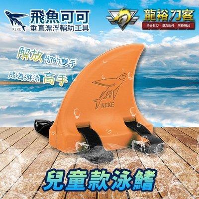 《龍裕》飛魚可可泳鰭(兒童款、橘色)垂直游泳漂浮輔助工具 環保EVA 鯊魚造型 訓練學習裝備 男女通用 浮板泳圈