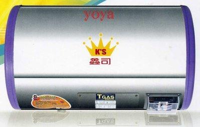 (YOYA)鑫司牌電能熱水器KS-12不銹鋼儲熱式 KS-12SH臥式電熱水爐12加侖 新上市
