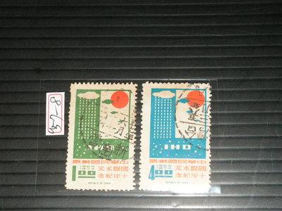 【愛郵者】〈舊票〉57年 國際水文10年 2全 直接買 / 紀119 U57-8