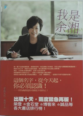【MyBook二手書】我是余湘 CHAIRWOMAN ISBN:978-986-624-940-2