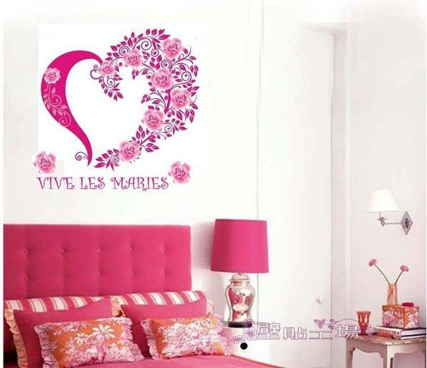 壁貼工場-可超取需裁剪 三代特大尺寸壁貼   貼紙 壁貼  牆貼室內佈置 玫瑰愛心  JM7067