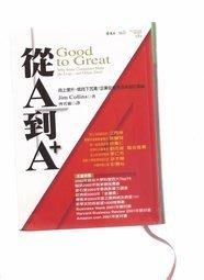 《從A到A+》ISBN:9573247100│遠流│